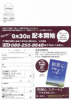 お申込用紙(DM)